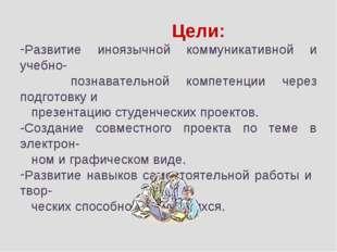 Цели: Развитие иноязычной коммуникативной и учебно- познавательной компетенц
