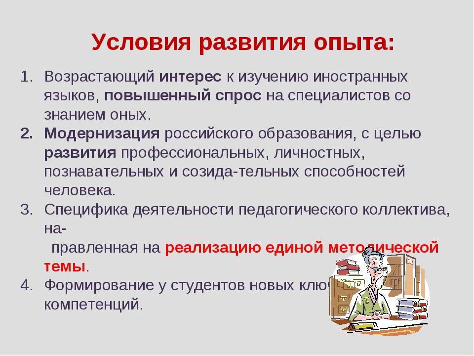 Условия развития опыта: Возрастающий интерес к изучению иностранных языков, п...