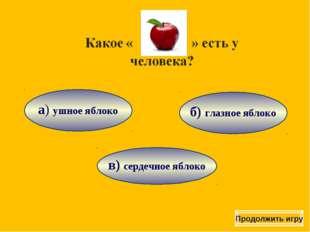 в) сердечное яблоко а) ушное яблоко б) глазное яблоко Продолжить игру