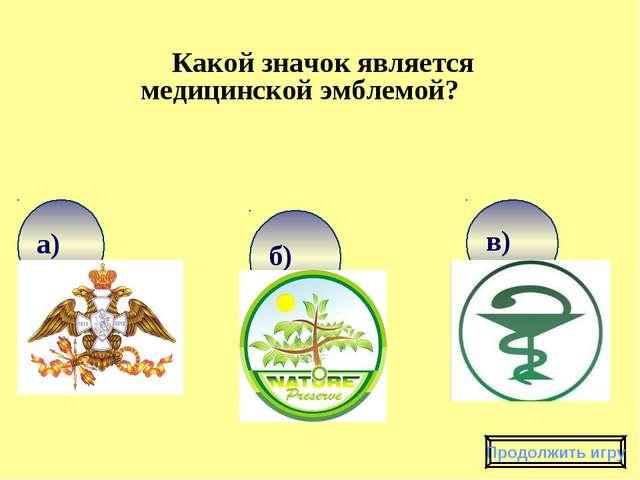 Какой значок является медицинской эмблемой? Продолжить игру