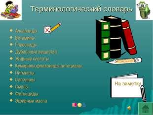 Терминологический словарь Алкалоиды Витамины Гликозиды Дубильные вещества Жир
