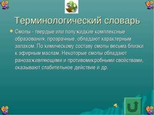 Терминологический словарь Смолы - твердые или полужидкие комплексные образова