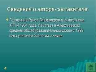 Сведения о авторе-составителе: Горшенина Раиса Владимировна выпускница КГПИ 1