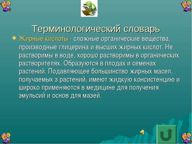 Терминологический словарь Жирные кислоты - сложные органические вещества, про...
