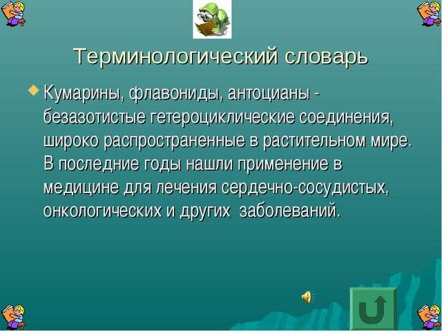 Терминологический словарь Кумарины, флавониды, антоцианы - безазотистые гетер...