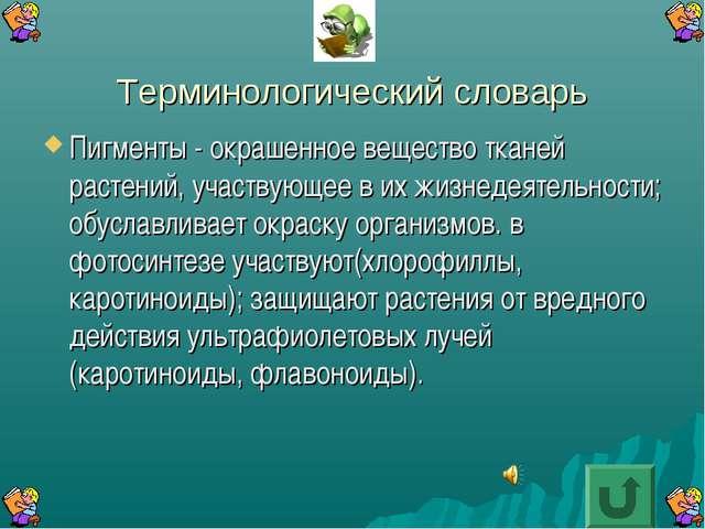 Терминологический словарь Пигменты - окрашенное вещество тканей растений, уча...