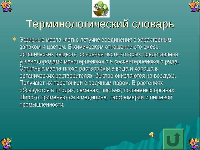 Терминологический словарь Эфирные масла -легко летучие соединения с характерн...