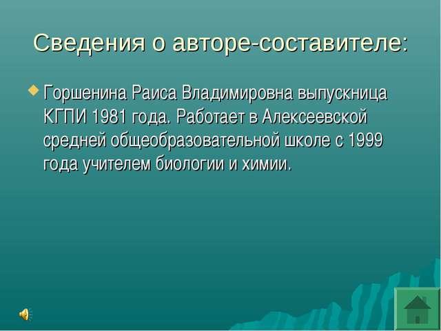Сведения о авторе-составителе: Горшенина Раиса Владимировна выпускница КГПИ 1...