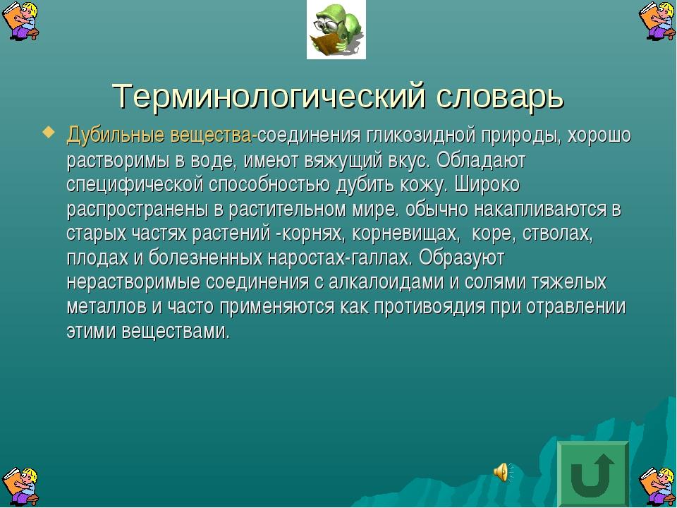 Терминологический словарь Дубильные вещества-соединения гликозидной природы,...