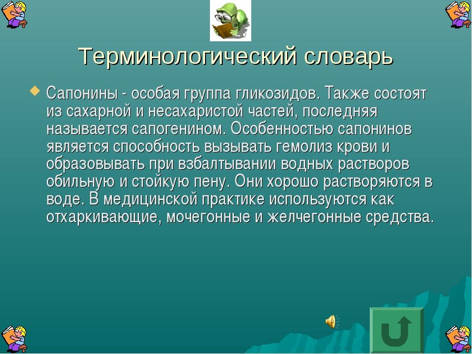 Терминологический словарь Сапонины - особая группа гликозидов. Также состоят...