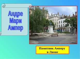 Памятник Амперу в Лионе