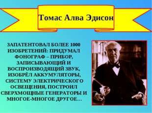 Томас Алва Эдисон ЗАПАТЕНТОВАЛ БОЛЕЕ 1000 ИЗОБРЕТЕНИЙ: ПРИДУМАЛ ФОНОГРАФ – ПР
