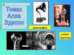 граммофон лампа Эдисона