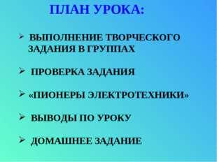 ПЛАН УРОКА: ВЫПОЛНЕНИЕ ТВОРЧЕСКОГО ЗАДАНИЯ В ГРУППАХ ПРОВЕРКА ЗАДАНИЯ «ПИОНЕ