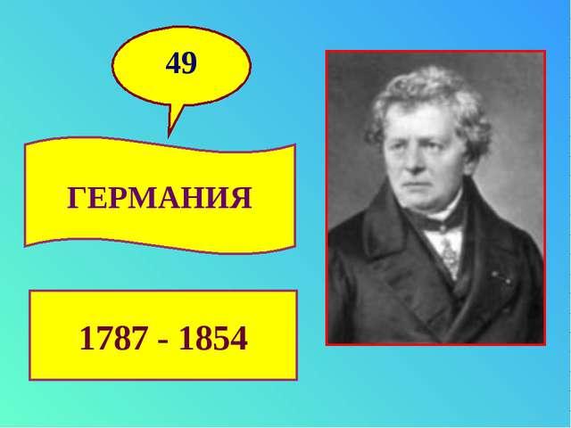 49 1787 - 1854 ГЕРМАНИЯ