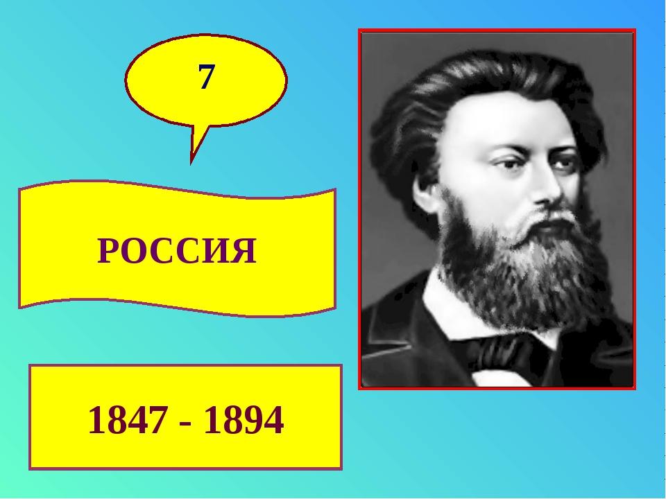 1847 - 1894 7 РОССИЯ