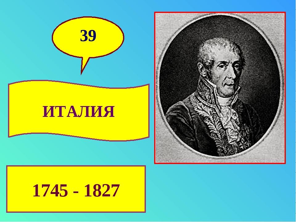 39 1745 - 1827 ИТАЛИЯ