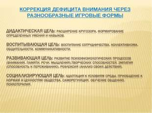 КОРРЕКЦИЯ ДЕФИЦИТА ВНИМАНИЯ ЧЕРЕЗ РАЗНООБРАЗНЫЕ ИГРОВЫЕ ФОРМЫ