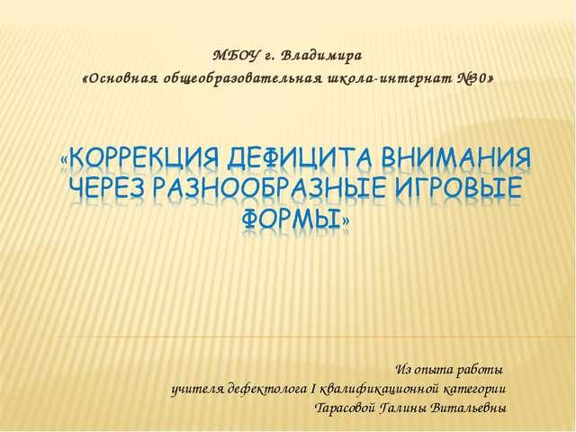 МБОУ г. Владимира «Основная общеобразовательная школа-интернат №30» Из опыта...
