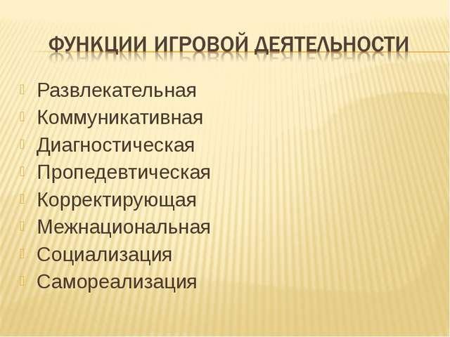 Развлекательная Коммуникативная Диагностическая Пропедевтическая Корректирующ...