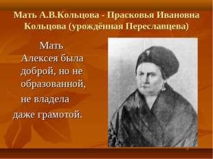Мать А.В.Кольцова - Прасковья Ивановна Кольцова (урождённая Переславцева) Мат