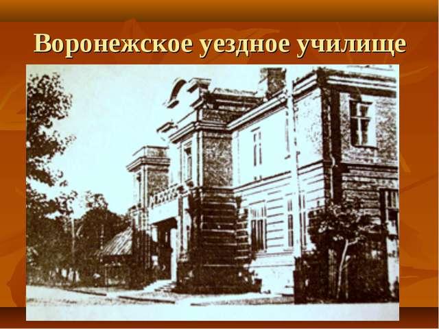 Воронежское уездное училище
