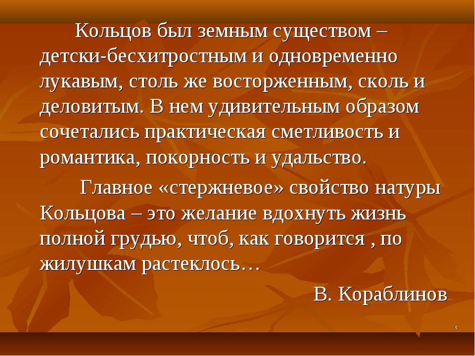 Кольцов был земным существом – детски-бесхитростным и одновременно лукавым,...
