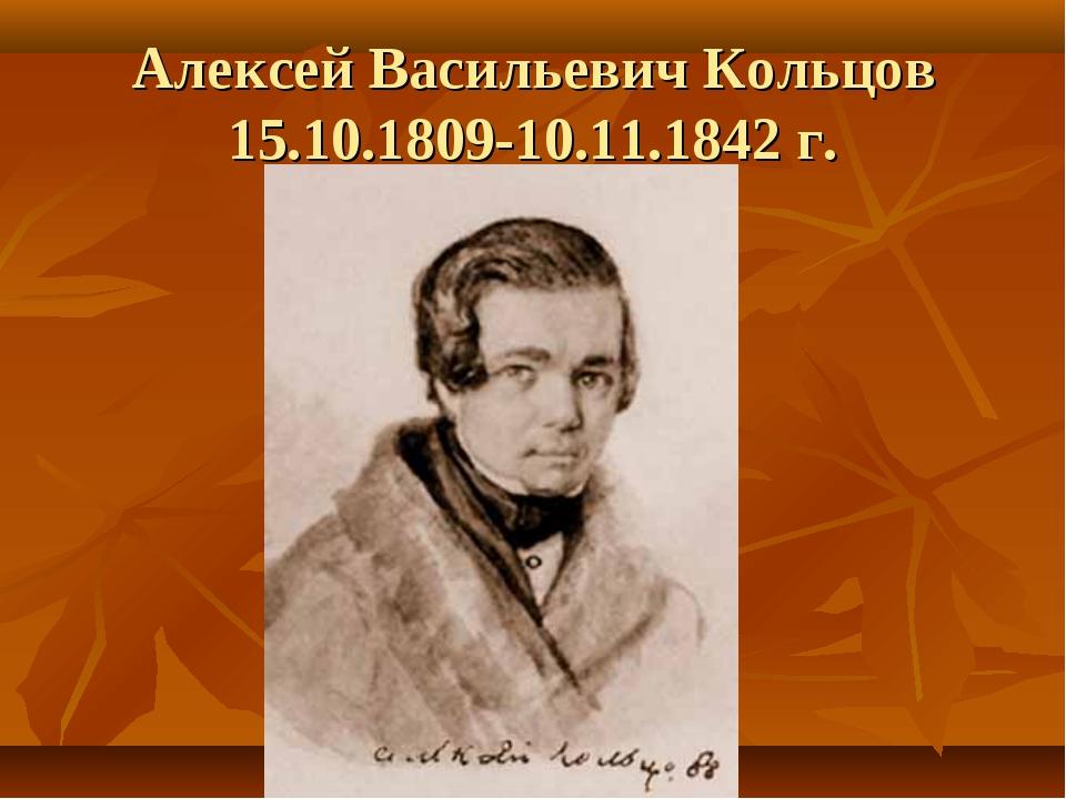 Алексей Васильевич Кольцов 15.10.1809-10.11.1842 г.