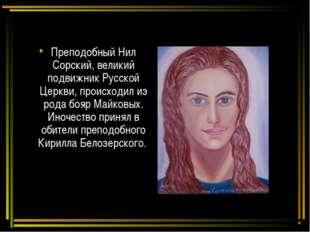 Преподобный Нил Сорский, великий подвижник Русской Церкви, происходил из рода