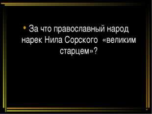За что православный народ нарек Нила Сорского «великим старцем»?
