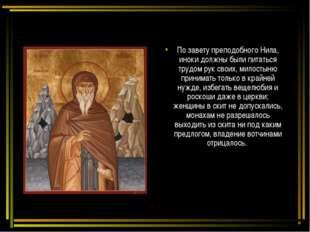 По завету преподобного Нила, иноки должны были питаться трудом рук своих, мил
