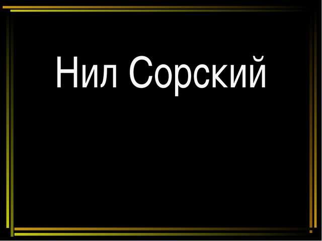 Нил Сорский
