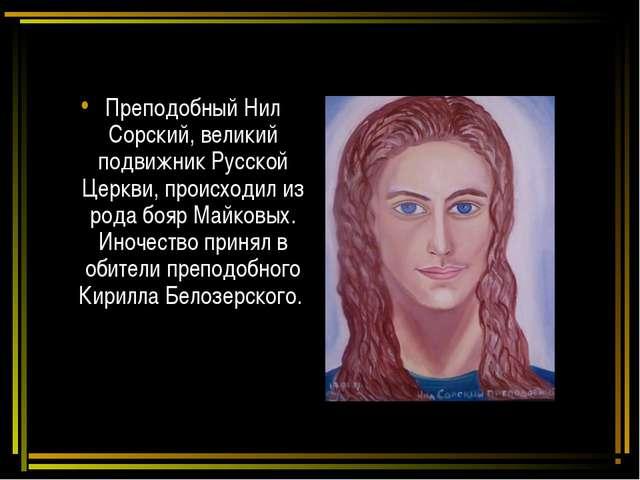 Преподобный Нил Сорский, великий подвижник Русской Церкви, происходил из рода...