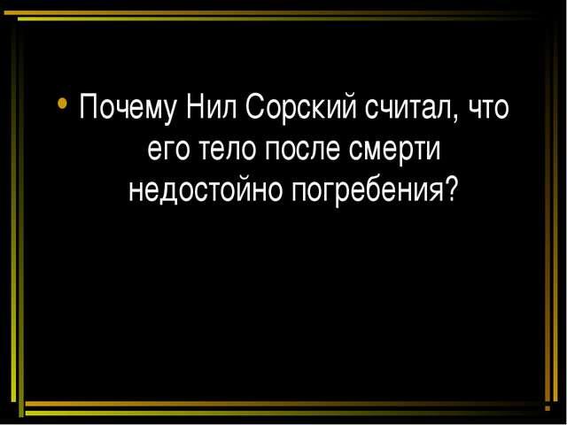Почему Нил Сорский считал, что его тело после смерти недостойно погребения?