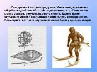 Еще древний человек придумал обтягивать деревянные обрубки шкурой зверей, чт