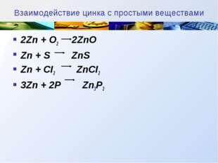 Взаимодействие цинка с простыми веществами 2Zn + O2 2ZnO Zn + S ZnS Zn + СI2