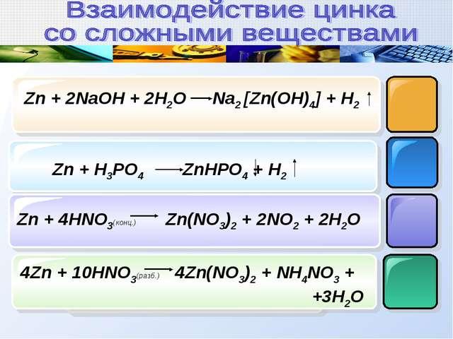 Zn + 2NaOH + 2H2O Na2 [Zn(OH)4] + H2 Zn + H3PO4 ZnHPO4 + H2 Zn + 4HNO3(конц.)...