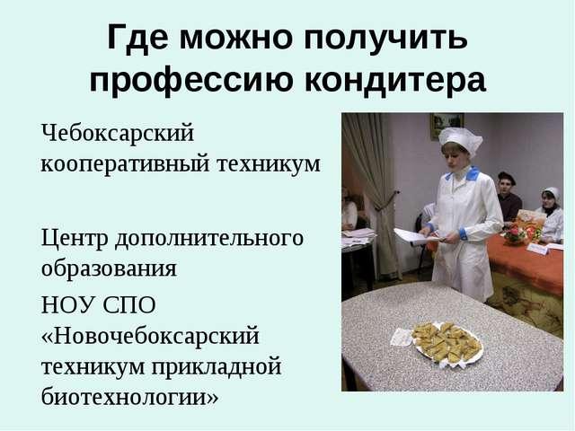 Где можно получить профессию кондитера Чебоксарский кооперативный техникум...