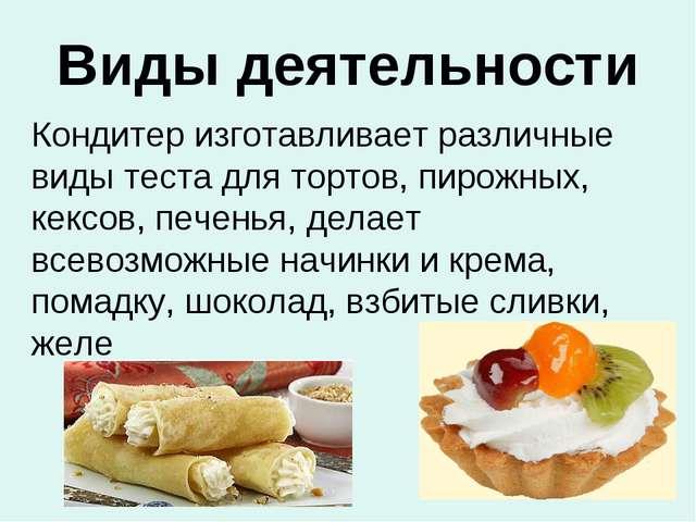 Виды деятельности  Кондитер изготавливает различные виды теста для тортов, п...