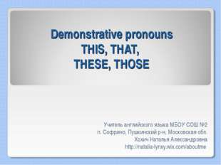 Demonstrative pronouns THIS, THAT, THESE, THOSE Учитель английского языка МБО