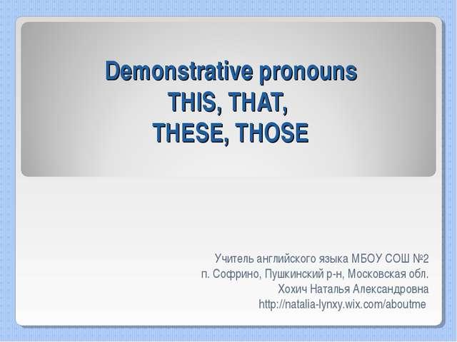 Demonstrative pronouns THIS, THAT, THESE, THOSE Учитель английского языка МБО...