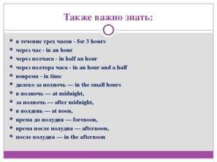 Также важно знать: в течение трех часов - for 3 hours через час - in an hour