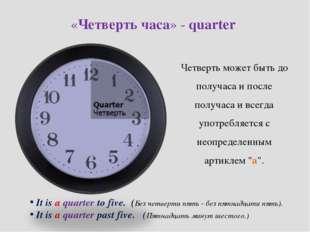 «Четверть часа» - quarter Четверть может быть до получаса и после получаса и