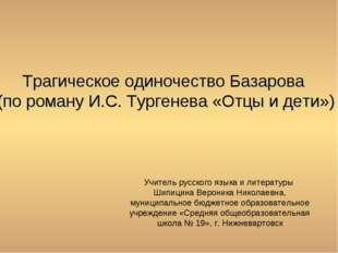 Учитель русского языка и литературы Шипицина Вероника Николаевна, муниципальн