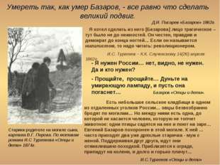 Умереть так, как умер Базаров, - все равно что сделать великий подвиг. Старик