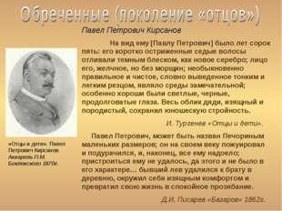 «Отцы и дети». Павел Петрович Кирсанов. Акварель П.М. Боклевского 1870г. На