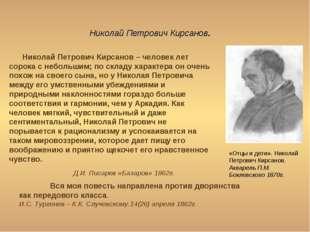 «Отцы и дети». Николай Петрович Кирсанов. Акварель П.М. Боклевского 1870г. Ни