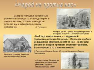 Базаров «владел особенным уменьем возбуждать к себе доверие в людях низших,