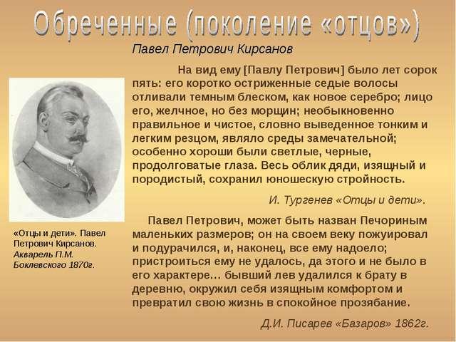 «Отцы и дети». Павел Петрович Кирсанов. Акварель П.М. Боклевского 1870г. На...