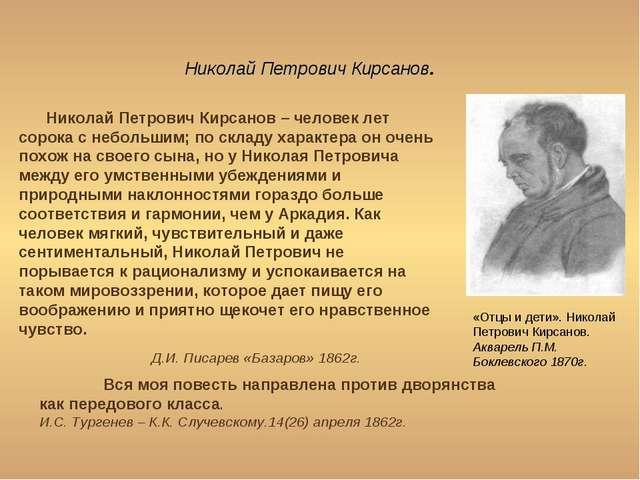 «Отцы и дети». Николай Петрович Кирсанов. Акварель П.М. Боклевского 1870г. Ни...